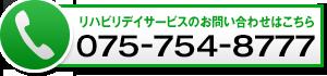リハビリデイサービスのお問い合わせはこちら075-754-8777